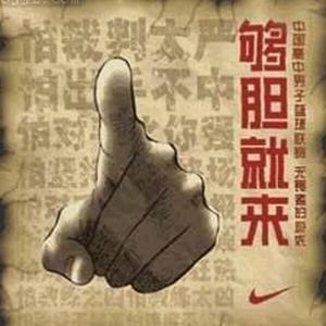 Nike vrea sa-i invete pe chinezi sa joace baschet ca americanii